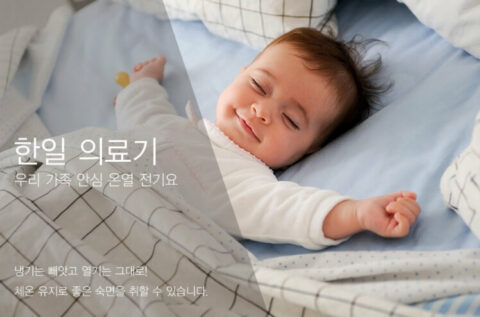 Đệm điện Hàn Quốc loại nào tốt